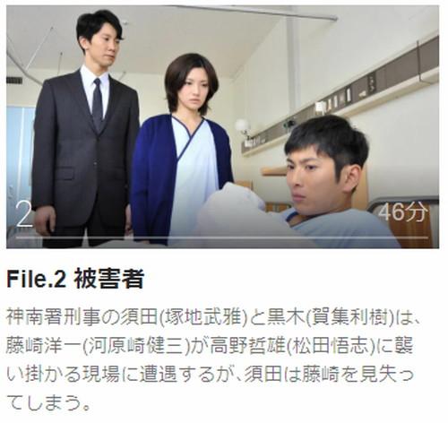 ハンチョウ 〜神南署安積班〜第2話