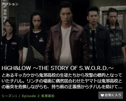 HiGH&LOW ~THE STORY OF S.W.O.R.D.~シーズン1第2話