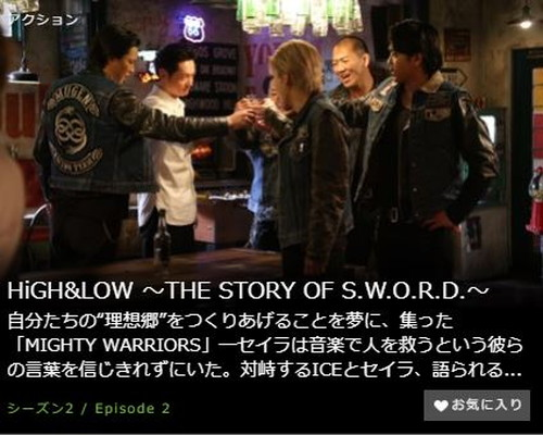 HiGH&LOW ~THE STORY OF S.W.O.R.D.~シーズン2第2話