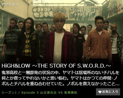 HiGH&LOW ~THE STORY OF S.W.O.R.D.~シーズン1第3話