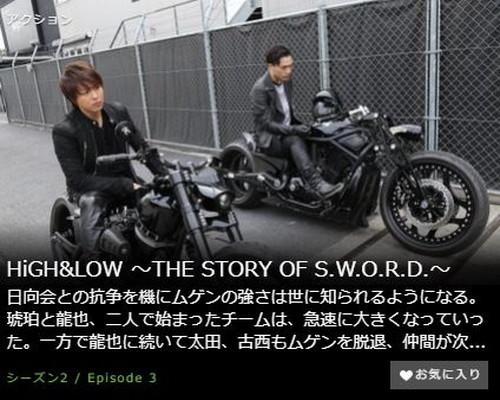 HiGH&LOW ~THE STORY OF S.W.O.R.D.~シーズン2第3話