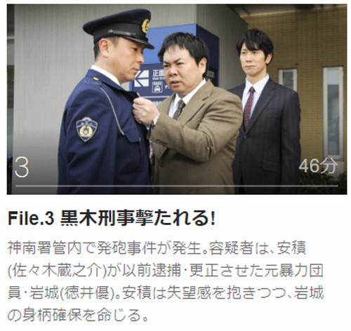 ハンチョウ 〜神南署安積班〜第3話