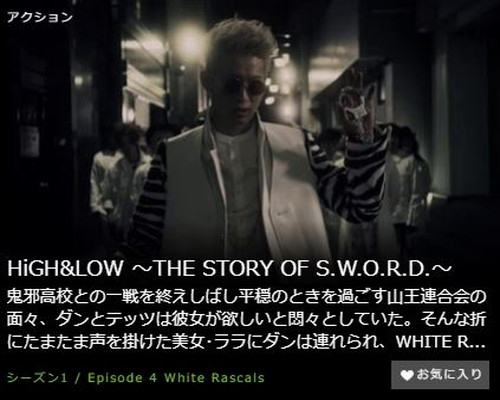 HiGH&LOW ~THE STORY OF S.W.O.R.D.~シーズン1第4話