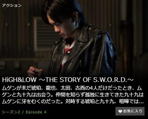 HiGH&LOW ~THE STORY OF S.W.O.R.D.~シーズン2第4話