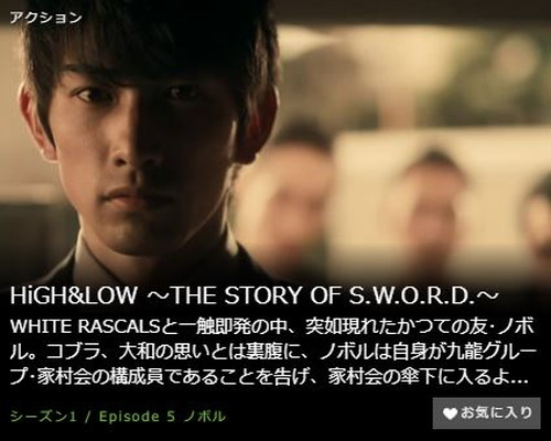 HiGH&LOW ~THE STORY OF S.W.O.R.D.~シーズン1第5話