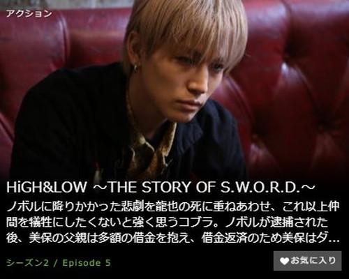 HiGH&LOW ~THE STORY OF S.W.O.R.D.~シーズン2第5話