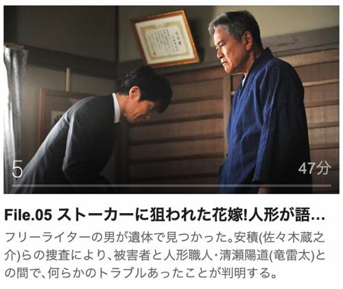 ハンチョウ6~警視庁安積班~第5話
