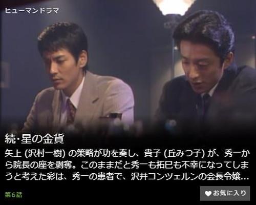 続・星の金貨第6話