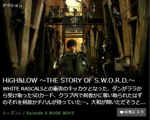 HiGH&LOW ~THE STORY OF S.W.O.R.D.~シーズン1第6話
