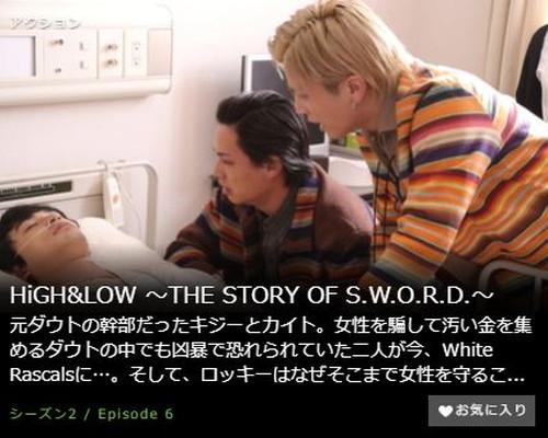 HiGH&LOW ~THE STORY OF S.W.O.R.D.~シーズン2第6話