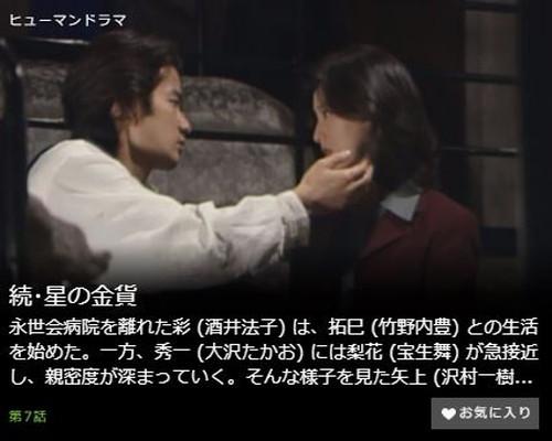 続・星の金貨第7話