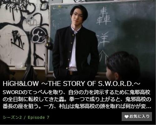 HiGH&LOW ~THE STORY OF S.W.O.R.D.~シーズン2第7話