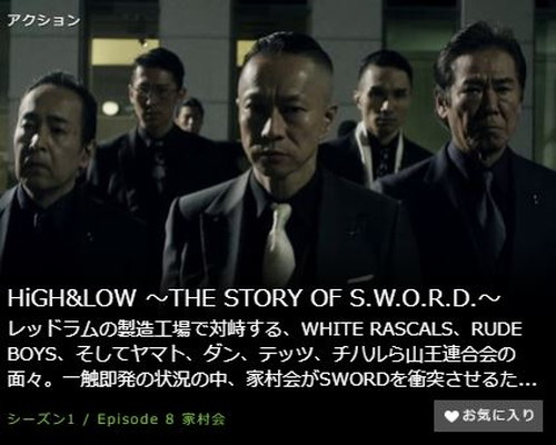 HiGH&LOW ~THE STORY OF S.W.O.R.D.~シーズン1第8話