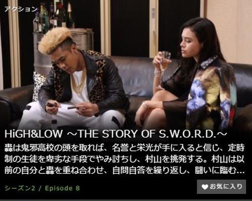 HiGH&LOW ~THE STORY OF S.W.O.R.D.~シーズン2第8話