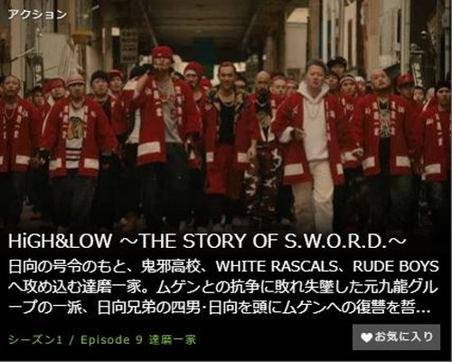 HiGH&LOW ~THE STORY OF S.W.O.R.D.~シーズン1第9話