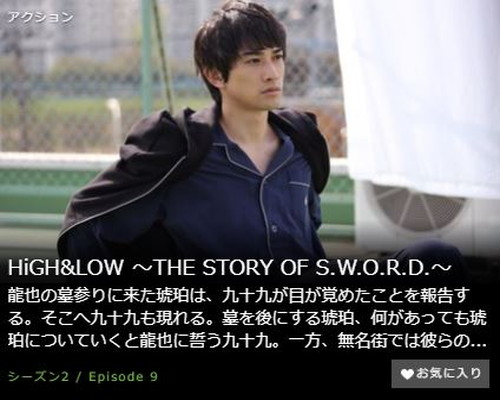 HiGH&LOW ~THE STORY OF S.W.O.R.D.~シーズン2第9話