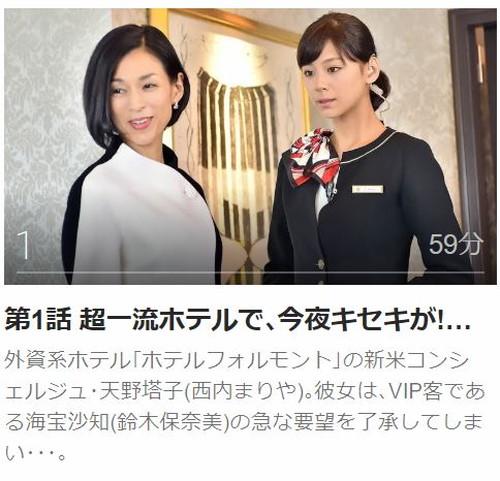 ホテルコンシェルジュ第1話
