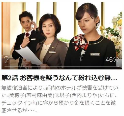 ホテルコンシェルジュ第2話