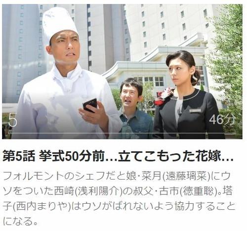 ホテルコンシェルジュ第5話
