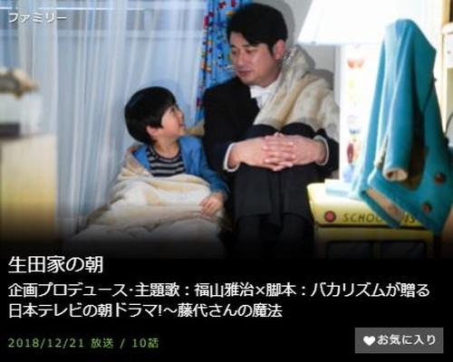 生田家の朝第10話