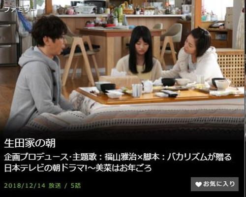 生田家の朝第5話