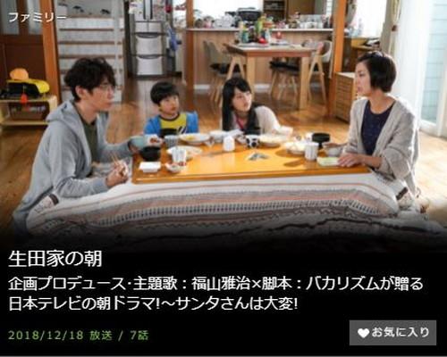 生田家の朝第7話