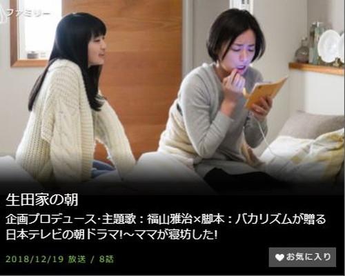 生田家の朝第8話