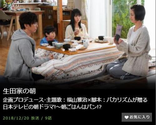 生田家の朝第9話