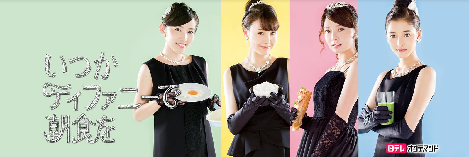 いつかティファニーで朝食をアイキャッチ画像