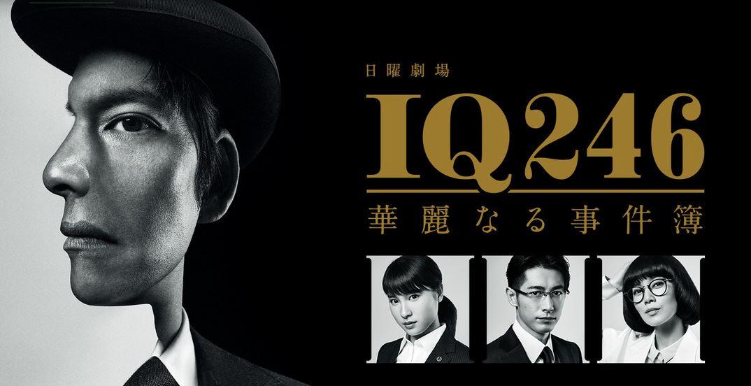 IQ246 ~華麗なる事件簿~アイキャッチ画像