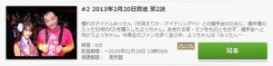 アイドルマン第2話