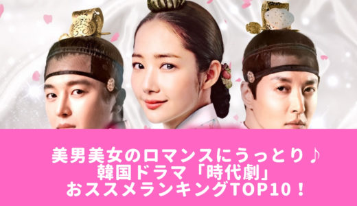 美男美女のロマンスにうっとり・・韓国ドラマ「時代劇」作品・おススメランキングTOP10!