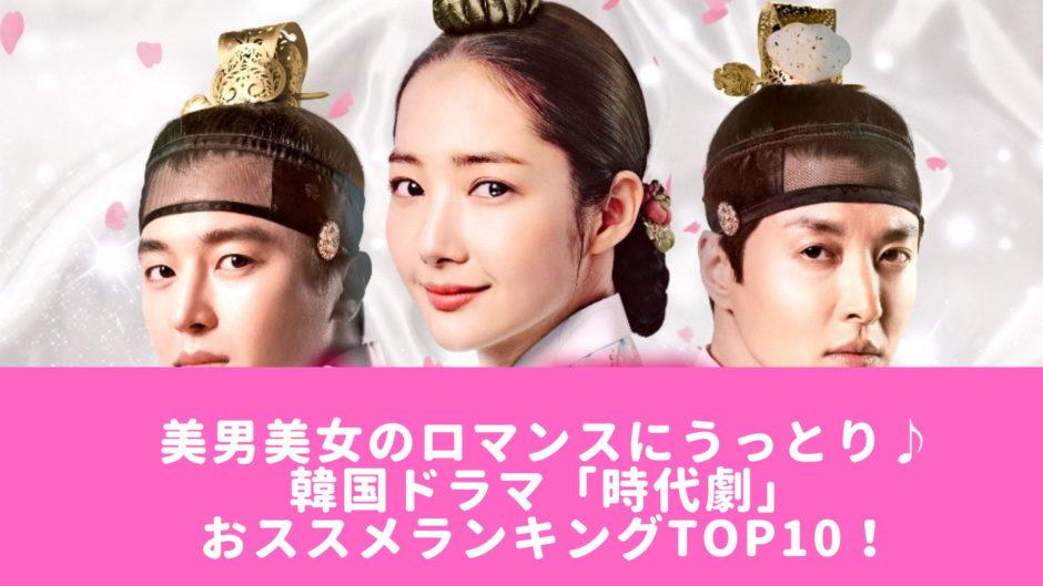 美男美女のロマンスにうっとり♪ 韓国ドラマ「時代劇」 おススメランキングTOP10!