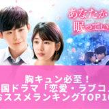胸キュン必至! 韓国ドラマ「恋愛・ラブコメ」 おススメランキングTOP10!