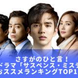 さすがのひと言! 韓国ドラマ「サスペンス・ミステリー」 おススメランキングTOP10!