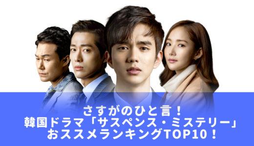 さすがのひと言!韓国ドラマ「サスペンス・ミステリー」作品・おススメランキングTOP10!