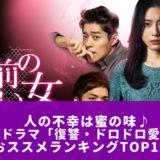 人の不幸は蜜の味♪ 韓国ドラマ「復讐・ドロドロ愛憎劇」 おススメランキングTOP10!