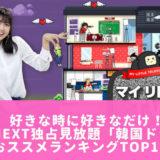 好きな時に好きなだけ!U-NEXT独占見放題「韓国ドラマ」おススメランキングTOP10!