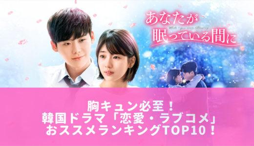 胸キュン必至!絶対に見るべき韓国ドラマ「恋愛・ラブコメ」作品・おススメランキングTOP10!