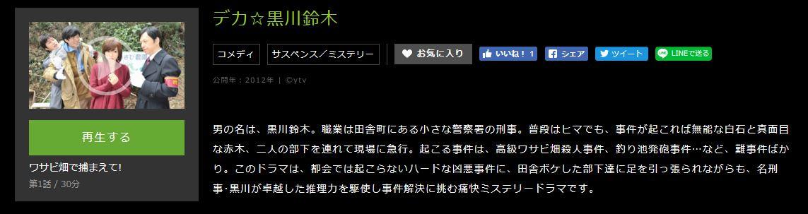 デカ☆黒川鈴木あらすじ