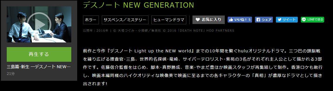 デスノート NEW GENERATIONあらすじ