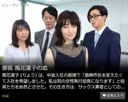 部長 風花凜子の恋第1話
