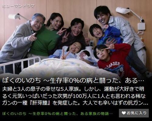 ぼくのいのち ~生存率0%の病と闘った、ある家族の物語。~第1話
