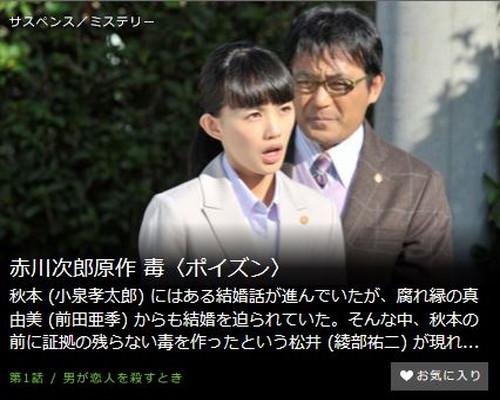 赤川次郎原作 毒〈ポイズン〉第1話