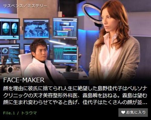 FACE-MAKER第1話