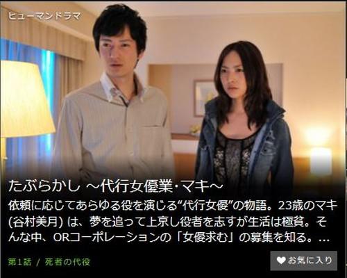 たぶらかし ~代行女優業・マキ~第1話