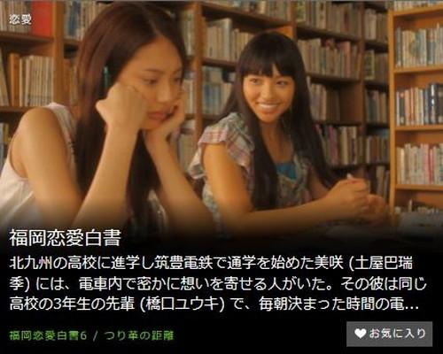 福岡恋愛白書第1話