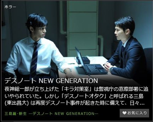 デスノート NEW GENERATION第1話