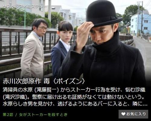 赤川次郎原作 毒〈ポイズン〉第2話