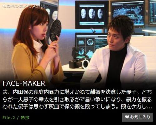 FACE-MAKER第2話